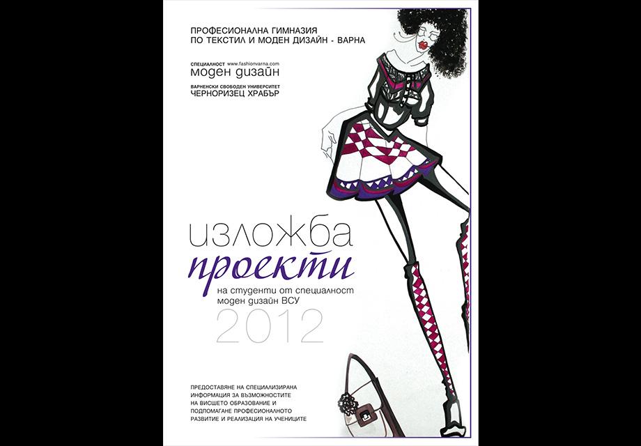 Плакат за изложба, формат А3